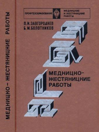 Медницко-жестяницкие работы: Учебник для средних профтехучилищ