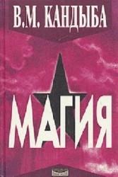 Магия. Энциклопедия магии и колдовства