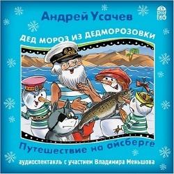 Дед Мороз из Дедморозовки. Путешествие на Айсберге (Аудиокнига)