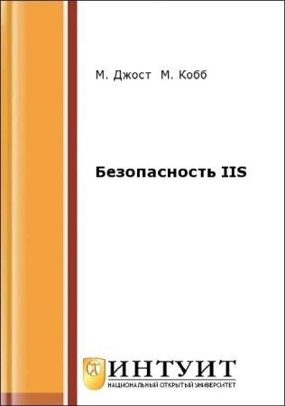 Безопасность IIS