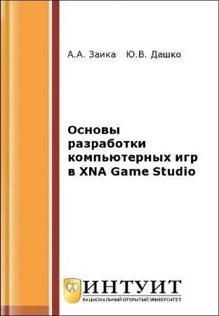 Основы разработки компьютерных игр в XNA Game Studio