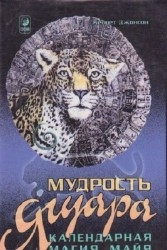 Мудрость Ягуара. Календарная магия майя