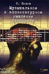 Музыкальное и аппликатурное мышление гитариста