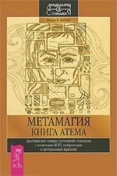 Метамагия. Книга Атема. Достижение новых состояний сознания с помощью НЛП, нейронауки и ритуальных практик