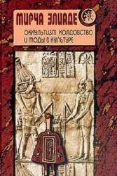 Оккультизм, колдовство и моды в культуре