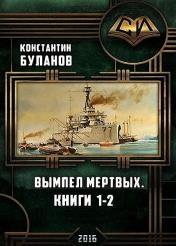 Константин Буланов - Вымпел мертвых. Дилогия в одном томе