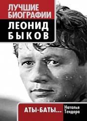 Наталья Тендора - Леонид Быков. Аты-баты