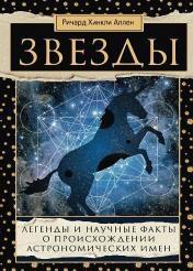 Ричард Аллен - Звезды. Легенды и научные факты о происхождении астрономических имен