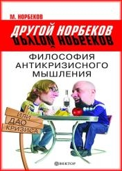 Мирзакарим Норбеков - Философия антикризисного мышления, или Дао кризиса