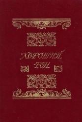 Хороший тон. Сборник правил и советов на все случаи жизни, общественной и семейной