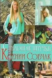 Стильные штучки Ксении Собчак