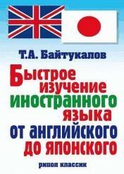 Тимур Байтукалов - Быстрое изучение иностранного языка от английского до японского