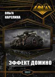 Ольга Карелина - Эффект Домино