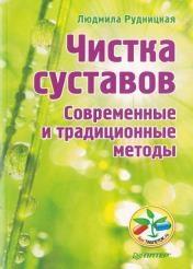 Людмила Рудницкая - Чистка суставов. Современные и традиционные методы