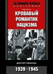 Курт Рисс - Кровавый романтик нацизма. Доктор Геббельс. 1939–1945