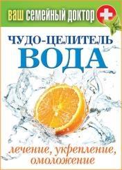 Кашин Сергей - Чудо-целитель вода. Лечение, укрепление, омоложение