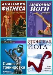 Серия - Феникс-Фитнес (20 книг)