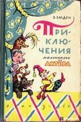 Приключения маленького актера (Аудиокнига), читает Човжик А.