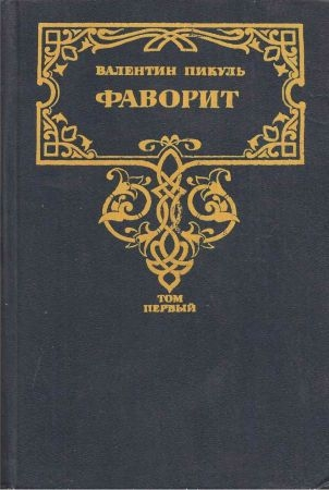 Фаворит в 2 томах