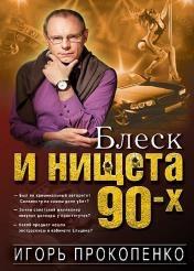 Игорь Прокопенко - Блеск и нищета 90-х