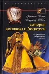 История костюма и доспехов. От крестоносцев до придворных щеголей