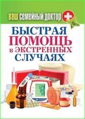 Сергей Кашин - Быстрая помощь в экстренных ситуациях