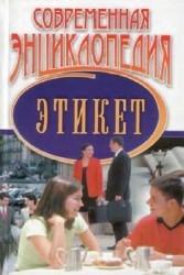 Современная энциклопедия. Этикет