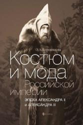 Костюм и мода Российской империи: Эпоха Александра II и Александра III