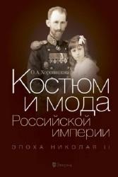 Костюм и мода Российской империи: Эпоха Николая II