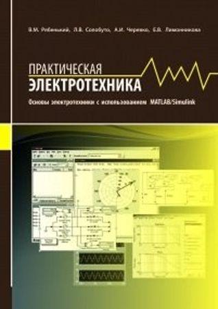 Практическая электротехника. Основы электротехники с использованием MATLAB/Simulink