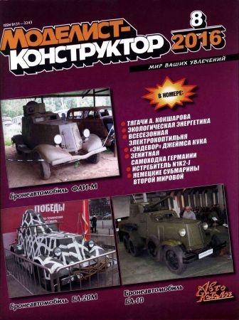 Моделист-конструктор №8 2016