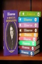 Серия - Белый Лотос (17 книг)