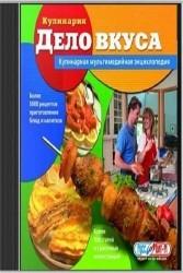 Дело вкуса. Кулинарная мультимедийная энциклопедия