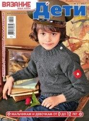 Вязание ваше хобби. Дети №1 2017