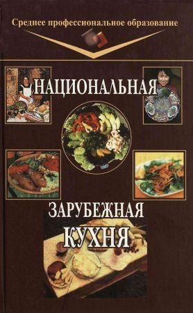 Национальная и зарубежная кухня