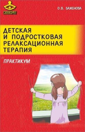 Детская и подростковая релаксационная терапия. Практикум