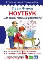 Иван Жуков - Ноутбук для ваших любимых родителей