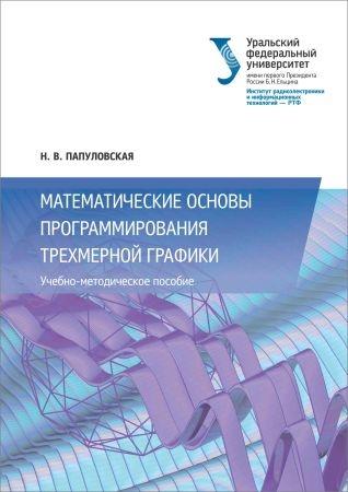 Математические основы программирования трехмерной графики