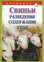 Виктор Горбунов - Свиньи. Разведение. Содержание. Уход