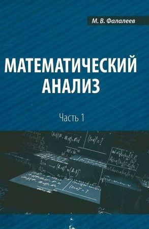 Математический анализ. В 4 частях