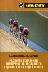 Развитие локальной мышечной выносливости в циклических видах спорта