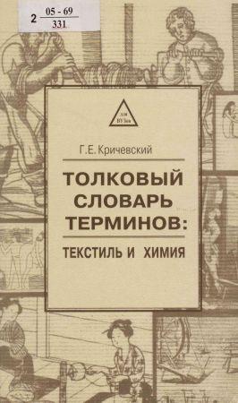 Текстиль и химия. Толковый словарь терминов