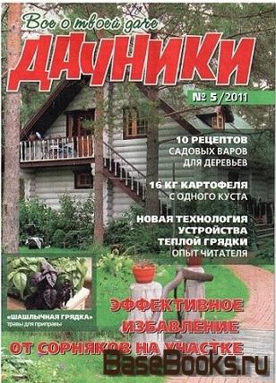 Дачники №5 2011