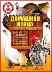 Татьяна Михайлова - Домашняя птица в личном хозяйстве