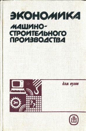 Экономика машиностроительного производства: Учебник