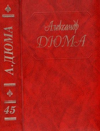 Собрание сочинений в пятидесяти томах. Том 45