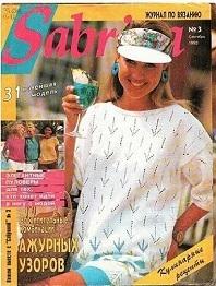 Sabrina №3 1993