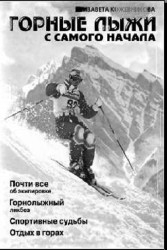 Горные лыжи с самого начала