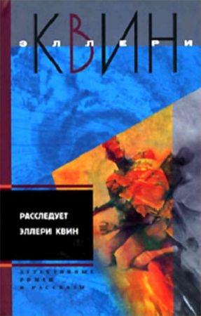 Расследует Эллери Квин (сборник)