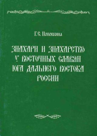 Знахари и знахарство у восточных славян юга Дальнего Востока России